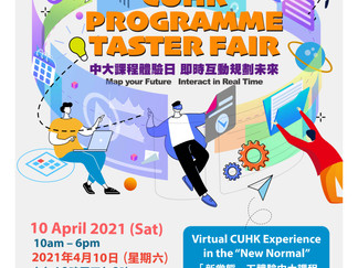 CUHK Programme Taster Fair 2021