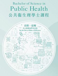 phpc poster (3).jpg