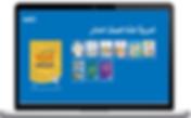 ערבית שפתנו2.PNG
