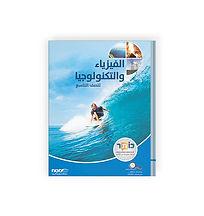 Arabic_science03.jpg