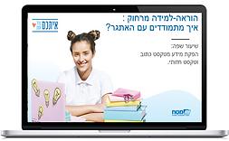 גיוס טכנונלוגיה עברית.PNG