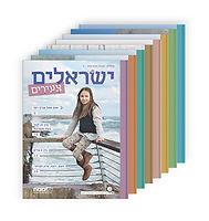 Yesodi_moledet_israelim2.jpg