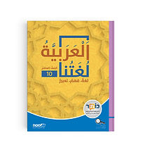 10_Arabic.jpg