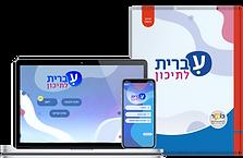 Ivrit-la-tihon-mobile-desktop-book.png