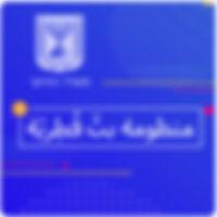 arabic-shidur.jpg
