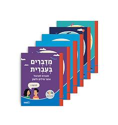 Medabrim_Hebrew-Hoveret+seferar.jpg