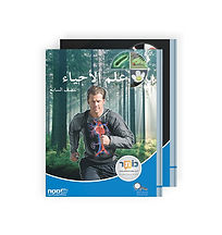 Arabic_science02.jpg