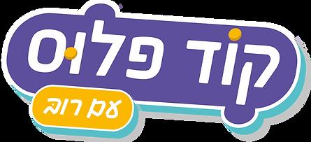 KodPlus-Logo.png