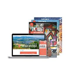 Hamerchav_Israeli_books+digital_V2.jpg