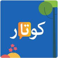kotar-arabic.jpg