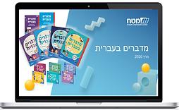 מדברים בעברית.PNG