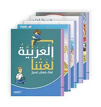 Arabic_arabic-lang.jpg