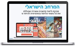 המרחב הישראלי.PNG