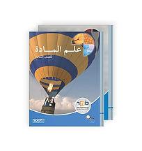 Arabic_science.jpg