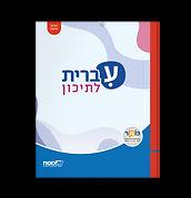 Ivrit-la-tihon-book.jpg