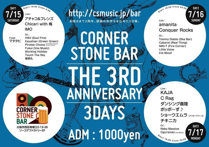 CORNER STONE BAR THE 3RD ANNIVERSARY DAY2