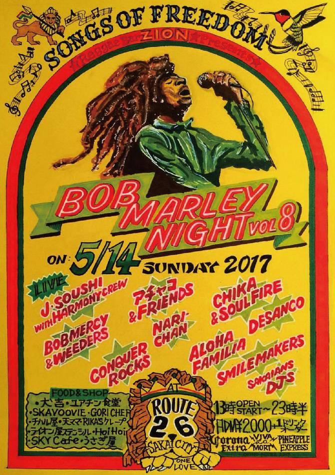 BOB MARLEY NIGHT Vol.8