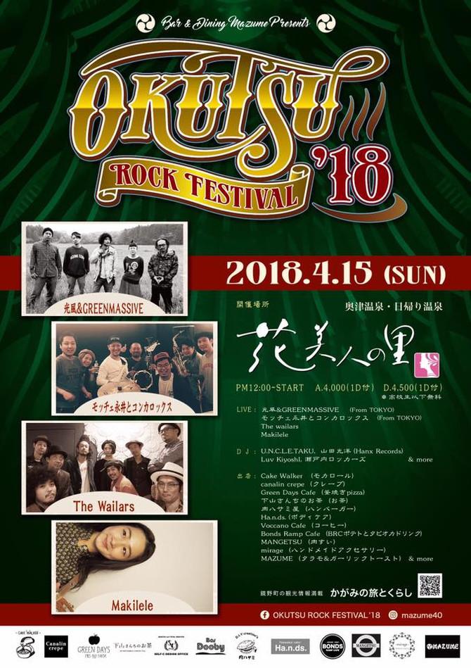 OKUTSU ROCK FESTIVAL '18