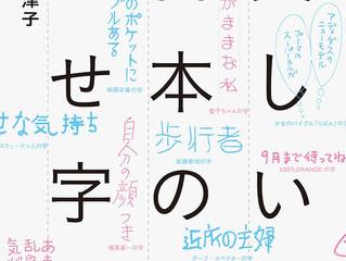 書籍「美しい日本のくせ字」記事掲載