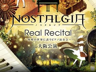 「ノスタルジア Real Recital ~陶酔の世界に誘うピアノ演奏会~大阪公演」出演