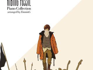 楽譜集「りぶ Ribing fossil ピアノコレクション -arranged by 事務員G-」発売