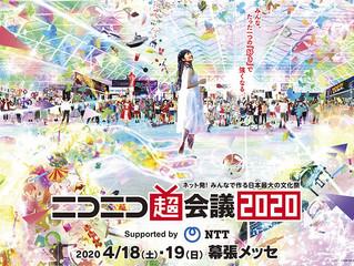 【中止】ニコニコ超会議2020 出演