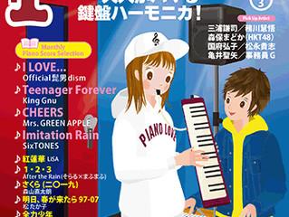 「月刊Piano」インタビュー掲載