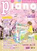 「月刊Piano」ライブレポート掲載