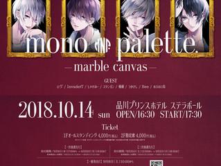 mono palette.ワンマンライブ「mono palette.-marble canvas-」出演決定!