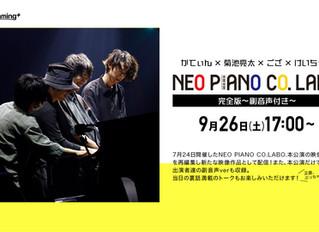 「NEO PIANO CO.LABO.完全版 〜副音声付き〜」配信