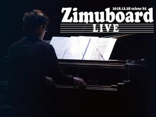 【12/23追記】「Zimuboard Live 2018-生がお好きなRequest Award-」開催決定!