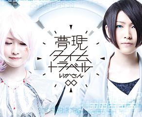 いかさん3rdアルバム「夢現∞タイムトラベル」特典CDのシナリオを担当しました!
