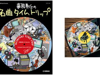 CD・楽譜集「事務員Gの名曲タイムトリップ」発売情報