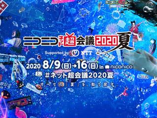 「ニコニコネット超会議2020夏」出演