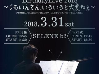 バースデーライブ「事務員G Birthday Live 2018 ~じむいんさん、いろいろと大変ねぇ~」開催決定!