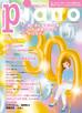 「月刊ピアノ」メッセージ掲載