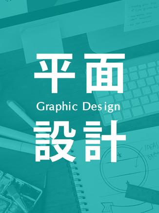 平面設計|Graphic Design