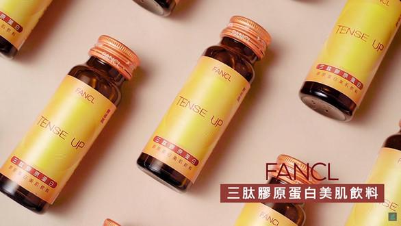 Fancl無添加  膠原蛋白飲廣告CF