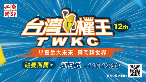 工商時報 台灣權王報名宣傳影片