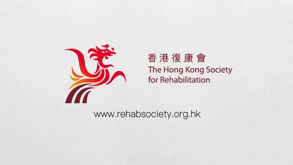 香港復康會HKSR 企業宣傳動畫.mp4