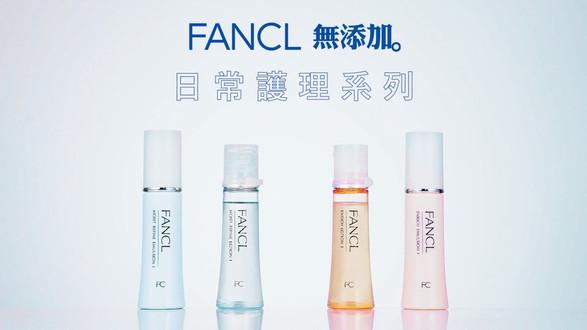 Fancl無添加 日常保養廣告CF