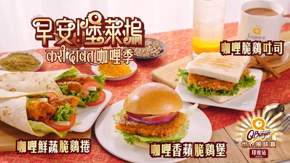 Q Burger 早安!寶萊塢 咖哩季 形象影片.mp4
