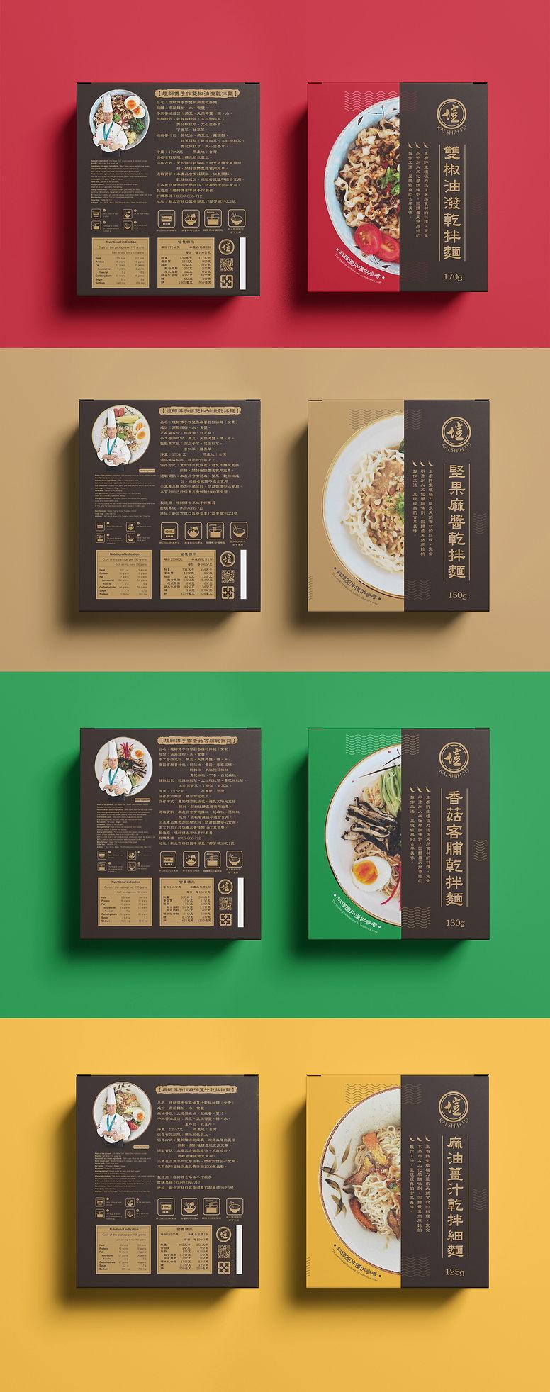 塏師傅醬料2.jpg