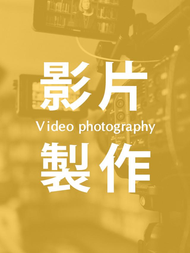 影片製作|Video Photography