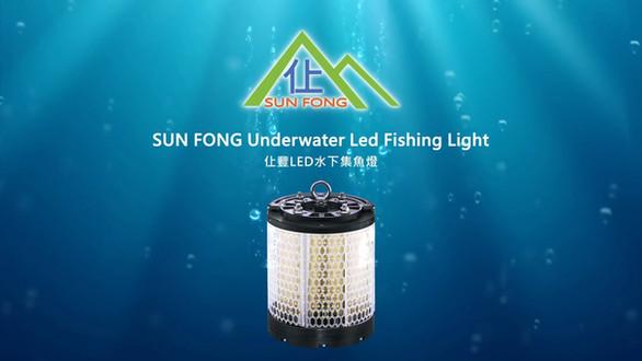 仩豐水下集魚燈 動畫廣告
