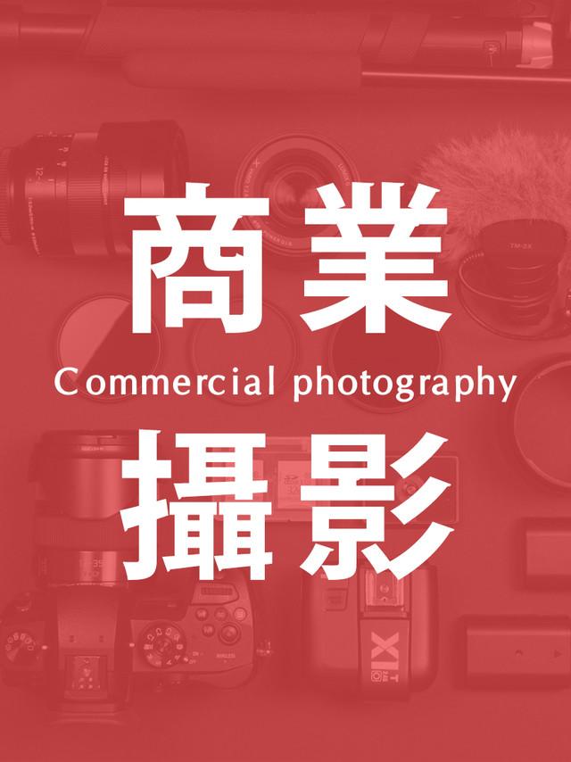 商業攝影|Commercial Photography