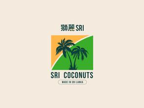 【獅麗SRI 椰子系列產品】