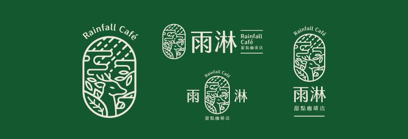 雨淋甜點 品牌識別設計