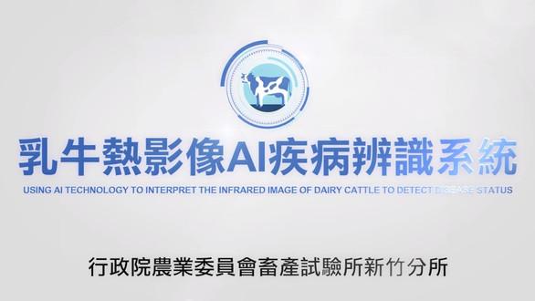 行政院農業委員會   乳牛熱影像處理系統 介紹影片