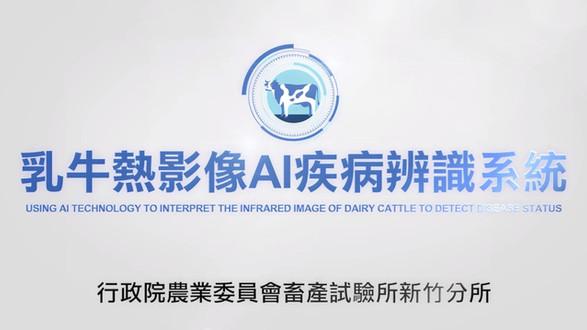行政院農業委員會 | 乳牛熱影像處理系統 介紹影片